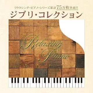 送料無料!リラクシング ピアノ~ベスト/ジブリコレクション/2枚組CD/新品(ヒーリング/ニューエイジ)