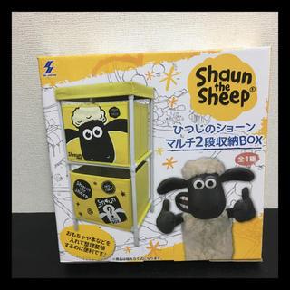 ひつじのショーン マルチ2段収納ボックス 【匿名配送】(棚/ラック/タンス)
