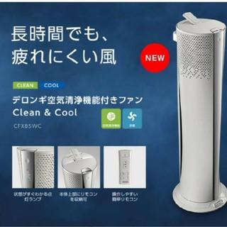 デロンギ(DeLonghi)の【新品未使用】デロンギ(DeLonghi) 空気清浄機能付き スリムファン(空気清浄器)