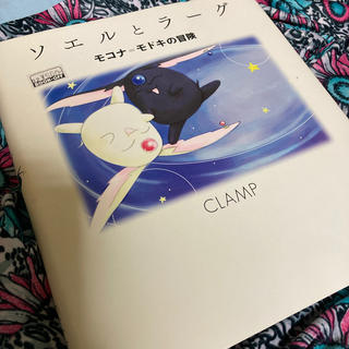ソエルとラ-グ モコナ=モドキの冒険(絵本/児童書)