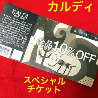 カルディ(KALDI)のKALUDI カルディ♡全品10% スペシャルチケット*引換券♡カルディコーヒー(ショッピング)