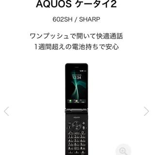 アクオス(AQUOS)のSHARP AQUOS 2 携帯(携帯電話本体)