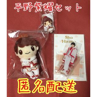 ジャニーズ(Johnny's)の平野紫耀 King&Prince ちょっこりさん PVC アクリルジオラマ (ぬいぐるみ)