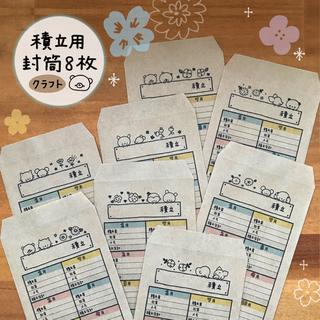 〈商品141〉積立用封筒8枚(未晒しクラフト)(その他)