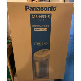 パナソニック(Panasonic)の家庭用生ゴミ処理機  Panasonic  MS-N53-S(生ごみ処理機)