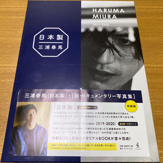 ワニブックス(ワニブックス)の三浦春馬  【特装版】日本製 ドキュメンタリー写真集 新品未開封(男性タレント)