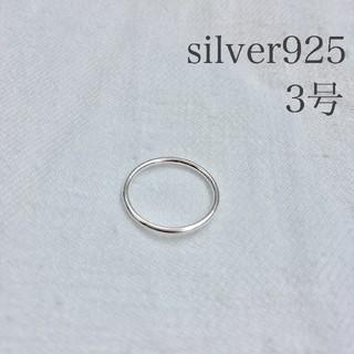 シルバー925 リング 3号 ピンキーリング 指輪 silver925 新品(リング(指輪))