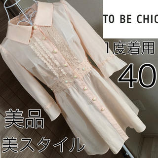 TO BE CHIC - 美品☆TO BE  CHIC☆美スタイル☆チュニック☆トゥービーシック☆40