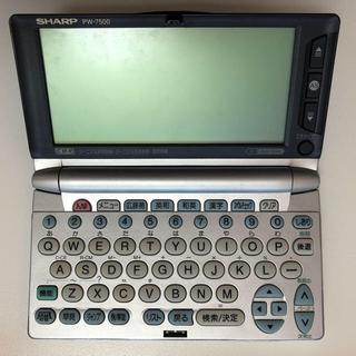 シャープ(SHARP)の電子辞書 シャープ PW−7500(電子ブックリーダー)