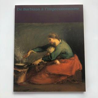 2006 バルビゾンから印象派展 図録(アート/エンタメ)
