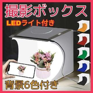 PULUZ 20cm撮影ボックス LEDライト付き 背景布6色付属(ストロボ/照明)