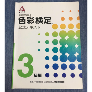 A・F・T 文部科学省後援 色彩検定 公式テキスト 3級編(資格/検定)