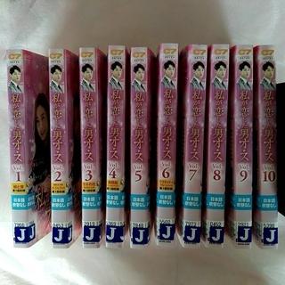 DVD「私が恋した男オ・ス〈全10巻〉」全18回+特典映像 レンタル落ち(TVドラマ)