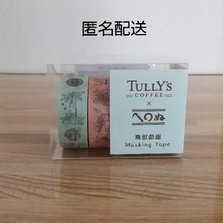 タリーズコーヒー(TULLY'S COFFEE)のタリーズ マスキングテープ 鳥獣戯画 かまわぬ 4巻 セット(テープ/マスキングテープ)