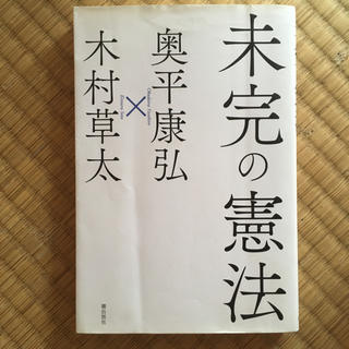 未完の憲法(人文/社会)