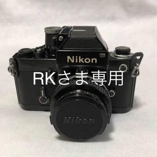 ニコン(Nikon)のRKさま専用 Nikon F2フォトミック レンズ、フィルター付き(フィルムカメラ)