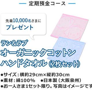 ファミリア(familiar)の新品未使用●ハンドタオル2枚セット オーガニックコットン ファミリア 非売品(タオル/バス用品)