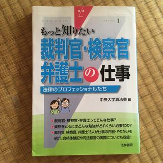 裁判官・検察官・弁護士の仕事 法律のプロフェッショナルたち(人文/社会)