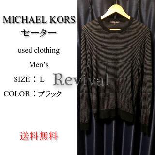 マイケルコース(Michael Kors)のMICHAEL KORS セーター ブラック ボーダー L 美品(ニット/セーター)