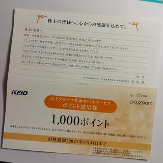 ケイオウヒャッカテン(京王百貨店)の京王グループ共通ポイントサービス1000ポイント進呈券 1枚(ショッピング)