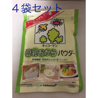 キッコーマン(キッコーマン)のfernalddriveさま専用★おから豆乳パウダー 4袋セット(豆腐/豆製品)