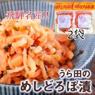 【飛騨名産✨】うら田 めしどろぼ漬け 2袋セット(漬物)
