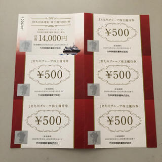 JR九州 割引券 2500円分 ドラッグイレブン(その他)