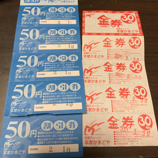 金券 弁当屋かまどやチェーン店1070円分(レストラン/食事券)