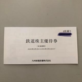 JR九州 割引券 4枚(その他)