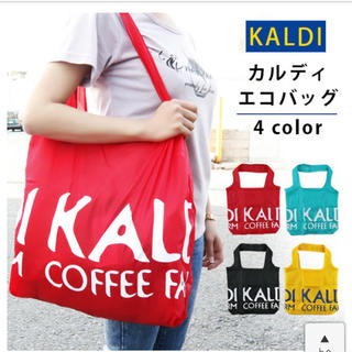 カルディ(KALDI)の売り切れました(o^^o)(エコバッグ)