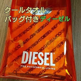 DIESEL - クールタオル(PVC バッグ付き)DIESELディーゼル 限定ノベルティ新品