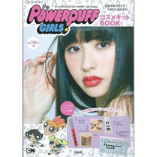 the POWERPUFF GIRLS コスメキットBOOK (バラエティ)(ファッション)