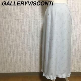 ギャラリービスコンティ(GALLERY VISCONTI)のギャラリービスコンティ ロング マキシ寸 スカート 花柄 フリル サイズM(ロングスカート)