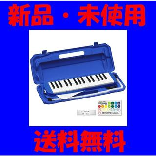 【超人気】鍵盤ハーモニカ メロディピアノ 32鍵 ブルー(電子ピアノ)