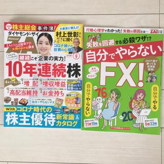 ダイヤモンド社 - ダイヤモンド・ザイ ダイヤモンドザイ 9月号 2020 最新号 株 本