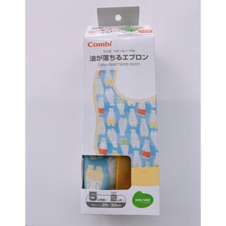 コンビ(combi)の新品未開封 Combi ベビーエプロン(お食事エプロン)