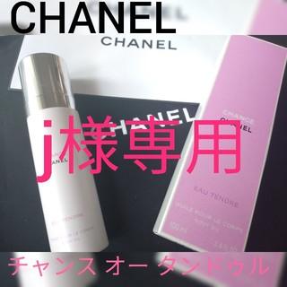 シャネル(CHANEL)の【未使用品】CHANEL シャネル チャンス オー タンドゥル ボディオイル(ボディオイル)