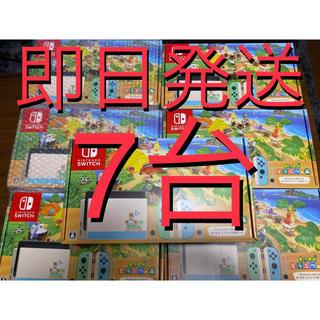 ニンテンドースイッチ(Nintendo Switch)の新品 Nintendo Switch あつまれ どうぶつの森セット 7台セット(携帯用ゲーム機本体)