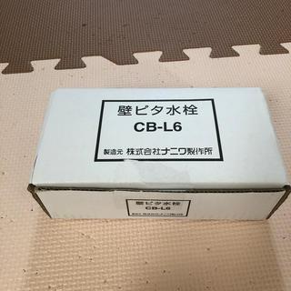 パナソニック(Panasonic)の壁ピタ水栓 CB-L6(洗濯機)