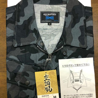 空調服迷彩Mサイズ綿100%(ブルゾン)