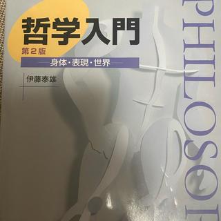 哲学入門 身体・表現・世界 第2版(人文/社会)
