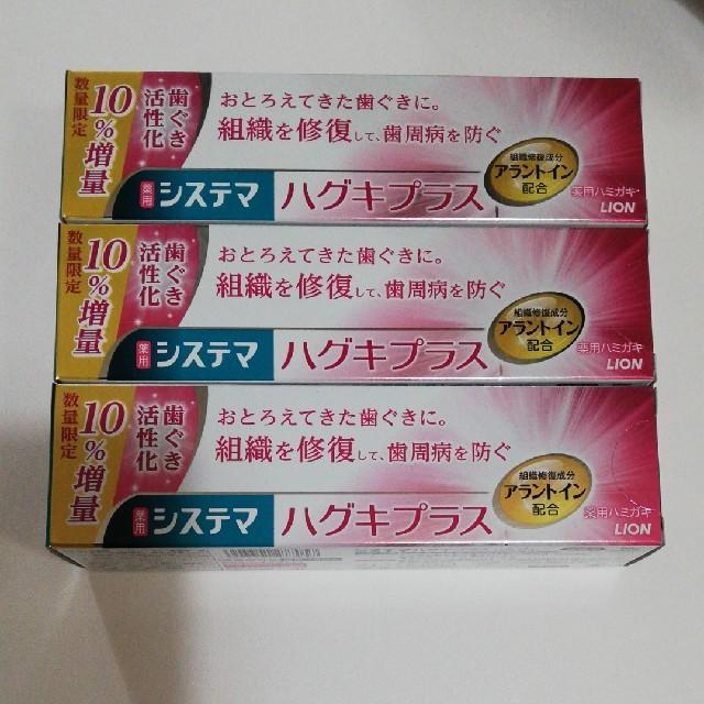 LION(ライオン)のシステマ ハグキプラス コスメ/美容のオーラルケア(歯磨き粉)の商品写真