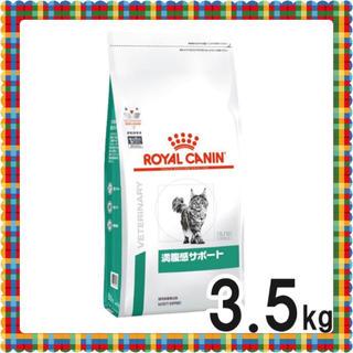 ロイヤルカナン(ROYAL CANIN)のロイヤルカナン 食事療法食 猫用 満腹感サポート ドライ 3.5kg(猫)