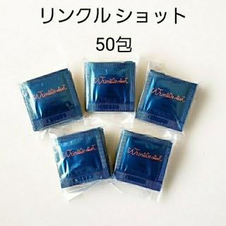 ポーラ(POLA)のPOLA リンクルショットメディカルセラム 50包(美容液)