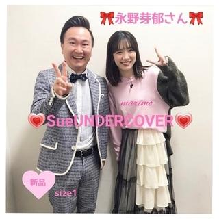 UNDERCOVER - 【新品】♥永野芽郁さん♥《♡SueUNDERCOVER♡》2020ssニット
