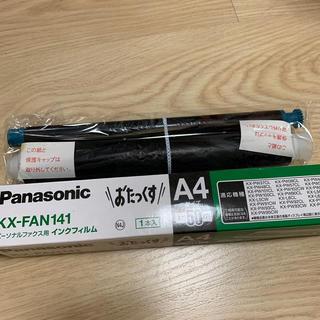 パナソニック(Panasonic)のpanasonic インクフィルム(オフィス用品一般)