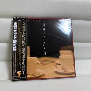 東京ポッド許可局 podcast collection08-13(お笑い芸人)