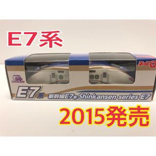 タカラトミー(Takara Tomy)のチョロQ E7系 2015年発売(鉄道)
