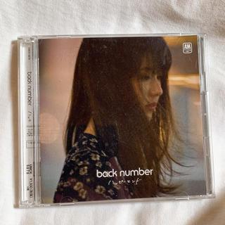 バックナンバー(BACK NUMBER)のback number  ハッピーエンド(ミュージシャン)