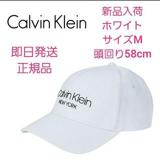 カルバンクライン(Calvin Klein)のえりか様向け【新品】Calvin Klein キャップ ホワイト サイズM(キャップ)